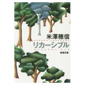 新品本/リカーシブル 米澤穂信/著