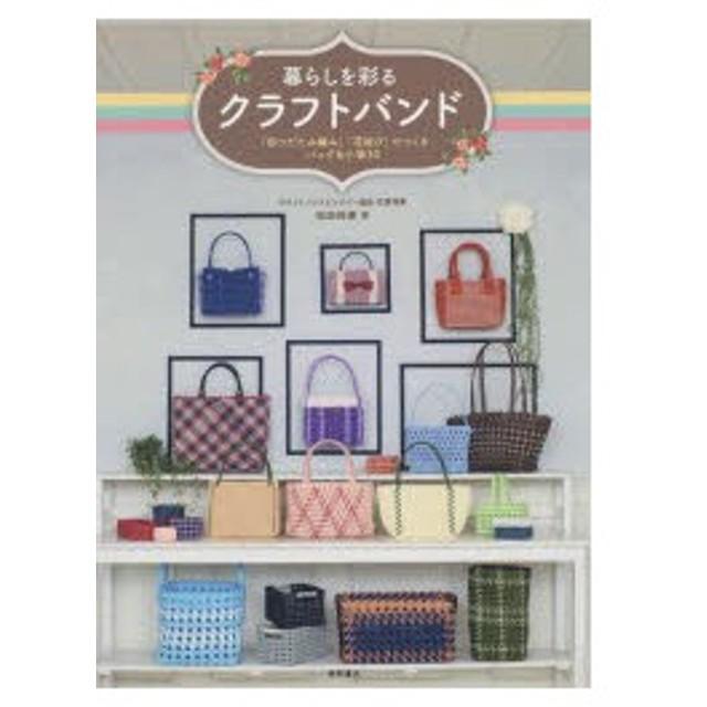 暮らしを彩るクラフトバンド 「四つだたみ編み」「花結び」でつくるバッグ&小物30 松田裕美/著