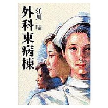 新品本/外科東病棟 江川晴/著