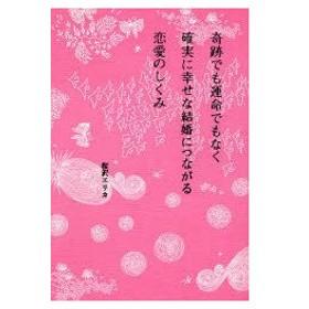 新品本/奇跡でも運命でもなく確実に幸せな結婚につながる恋愛のしくみ 桜沢エリカ/著