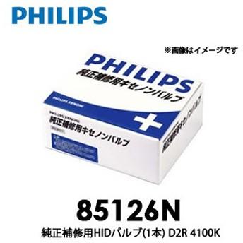 85126N Philipsフィリップス 純正補修用HIDバルブ1本 D2R 4100K