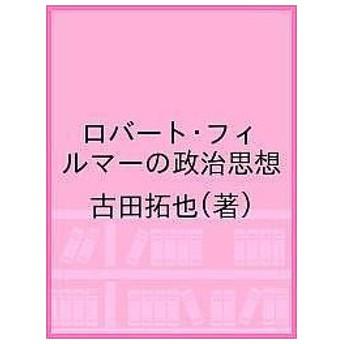 ロバート・フィルマーの政治思想 ロックが否定した王権神授説 / 古田拓也