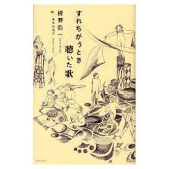 新品本/すれちがうとき聴いた歌 枡野浩一/著