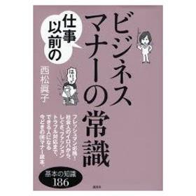 新品本/仕事以前のビジネスマナーの常識 基本の知識186 西松真子/著