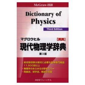 新品本/マグロウヒル現代物理学辞典 McGraw‐Hill dictionary of physics 英英