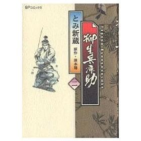 柳生兵庫助 2 / とみ新蔵 / 津本陽