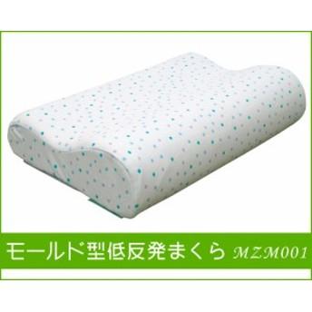 モールド型低反発枕/MZM001【マルゼン】【送料無料】【ピロー】【枕 低反発】