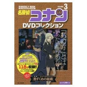 新品本/名探偵コナンDVDコレクション 3 〈特集〉黒ずくめの組織