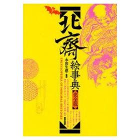 新品本/北斎絵事典 〔葛飾北斎/画〕 永田生慈/監修