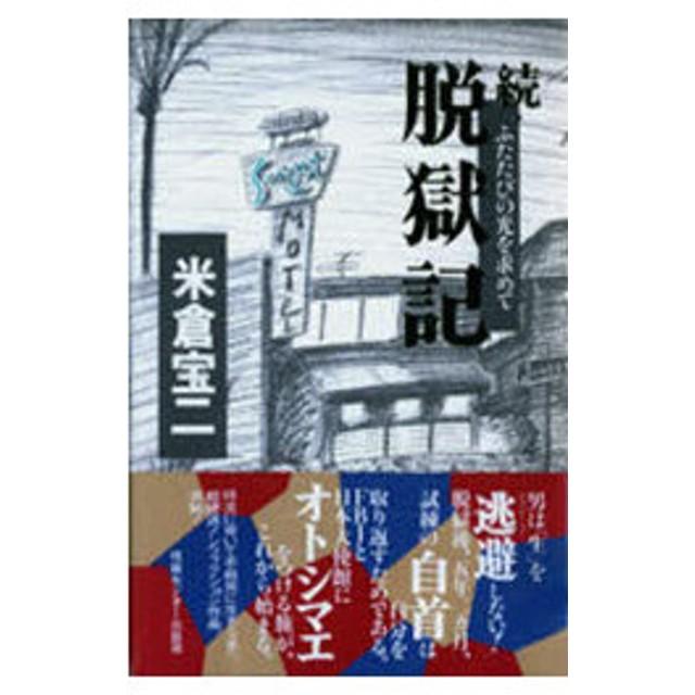 新品本/脱獄記 続 米倉宝二/著 通販 LINEポイント最大0.5%GET | LINE ...