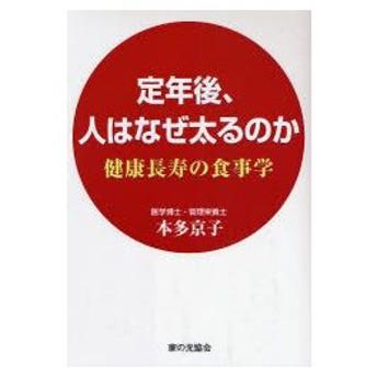 新品本/定年後、人はなぜ太るのか 健康長寿の食事学 本多京子/著
