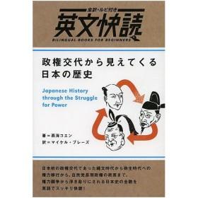政権交代から見えてくる日本の歴史 全訳・ルビ付き|英文快読 BILINGUAL BOOKS FOR BEGINNERS / 西海コエン