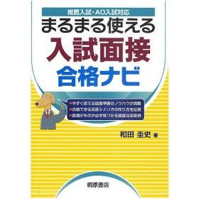 まるまる使える入試面接合格ナビ / 和田圭史
