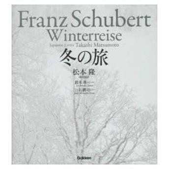 新品本/冬の旅 松本隆/現代語訳