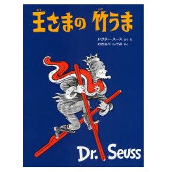 王さまの竹うま 新装版 ドクター・スース/さく・え わたなべしげお/やく