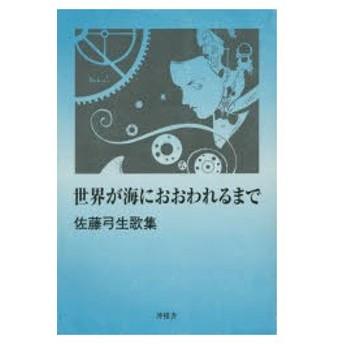 新品本/世界が海におおわれるまで 佐藤 弓生 著