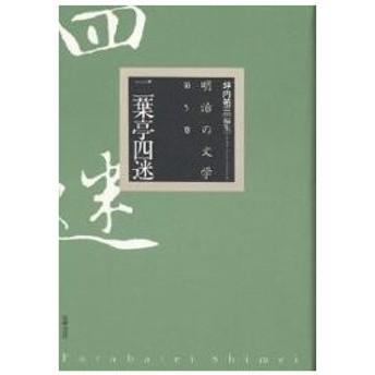 明治の文学 第5巻 / 二葉亭四迷 / 坪内祐三 / 高橋源一郎