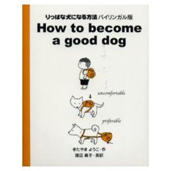 新品本/りっぱな犬になる方法 バイリンガル版 きたやまようこ/作 渡辺真子/英訳