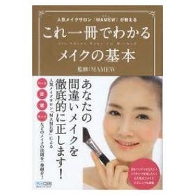 新品本/人気メイクサロン「MAMEW」が教えるこれ一冊でわかるメイクの基本 All About Make Up Method MAMEW/監修