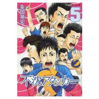 新品本/ 不沈アタッカー 5 粂田晃宏/著