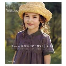 新品本/ほんのりsweet女の子の服 100cmのちびちゃんが着ても、140cmのお姉ちゃんが着ても、かわいらしく決まる服 荒木由紀/〔著〕