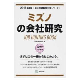 新品本/ミズノの会社研究 JOB HUNTING BOOK 2015年度版 就職活動研究会/編