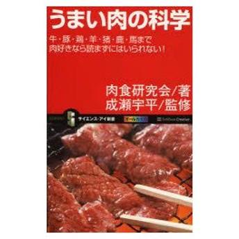 新品本/うまい肉の科学 牛・豚・鶏・羊・猪・鹿・馬まで肉好きなら読まずにはいられない! 肉食研究会/著 成瀬宇平/監修