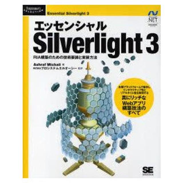 新品本/エッセンシャルSilverlight 3 RIA構築のための技術要諦と実装方法 Ashraf Michail/著 プロシステムエルオーシー/監訳