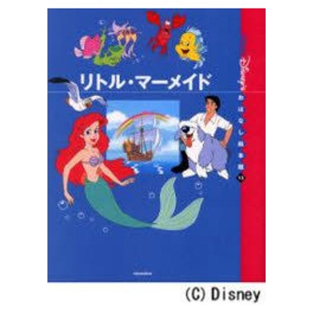 新品本/〈国際版〉ディズニーおはなし絵本館 13 リトル・マーメイド