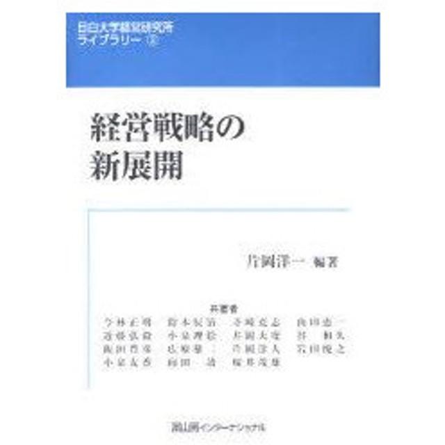 新品本/経営戦略の新展開 片岡洋...