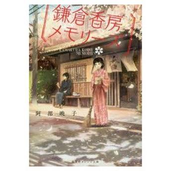 新品本/鎌倉香房メモリーズ 阿部暁子/著