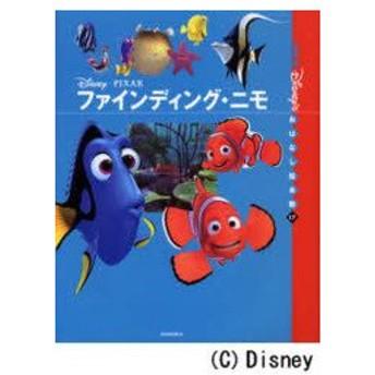 新品本/〈国際版〉ディズニーおはなし絵本館 17 ファインディング・ニモ