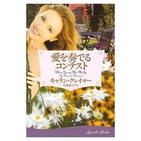 新品本/愛を奏でるコンテスト キャラン・クレイマー/著 小池晶子/訳