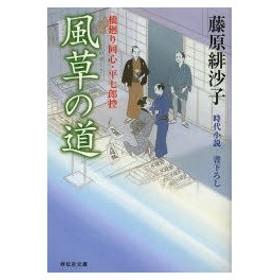 風草の道 藤原緋沙子/著