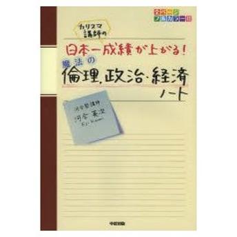 カリスマ講師の日本一成績が上がる魔法の倫理、政治・経済のノート/河合英次