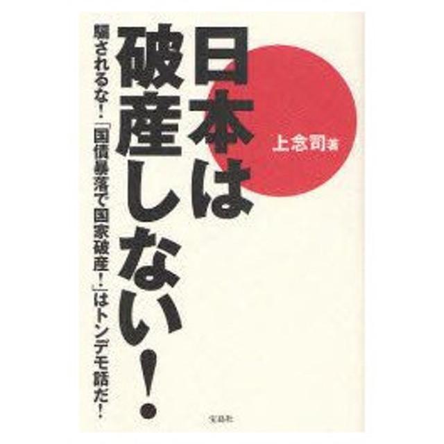 新品本/日本は破産しない! 上念司/著