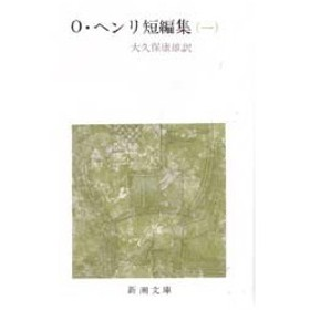新品本/O・ヘンリ短編集 1 O・ヘンリ/〔著〕 大久保康雄/訳