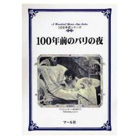 新品本/100年前のパリの夜 マール社編集部/編 昆理佳/訳
