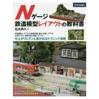 新品本/Nゲージ鉄道模型レイアウトの教科書 松本典久/著