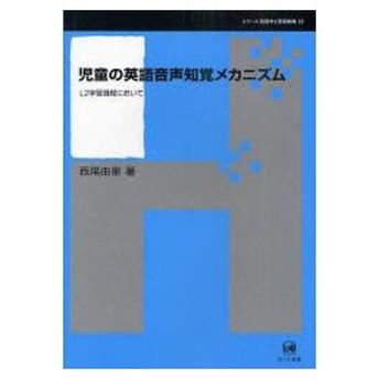 新品本/児童の英語音声知覚メカニズム L2学習過程において 西尾由里/著