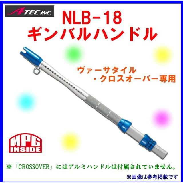 エイテック  アルファタックル ( alpha tackle )  NLB-18 ギンバルハンドル  ロッド 船竿