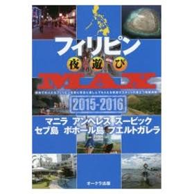 新品本/フィリピン夜遊びMAX 2015−2016