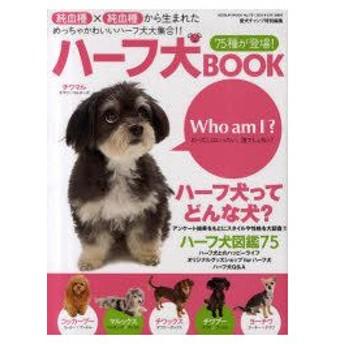 新品本/ハーフ犬BOOK 純血種×純血種から生まれためっちゃかわいいハーフ犬大集合!! 75種が登場!