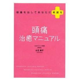 新品本/頭痛治癒マニュアル 頭痛を治してあなたに笑顔を 山王直子/著