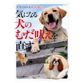 新品本/気になる犬のむだ吠えを直す 実例でわかる即効解決 愛犬の友編集部/編