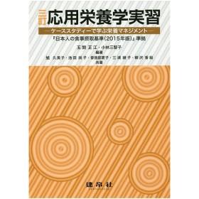 応用栄養学実習 ケーススタディーで学ぶ栄養マネジメント / 五関正江 / 小林三智子 / 旭久美子