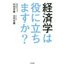 新品本/経済学は役に立ちますか 竹中平蔵/著 大竹文雄/著