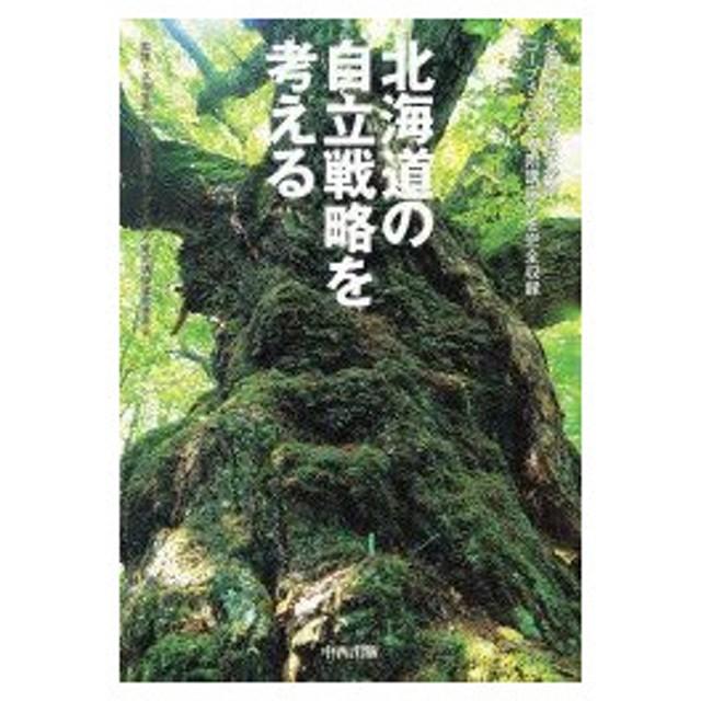 新品本/北海道の自立戦略を考える 北海学園大学経済学・