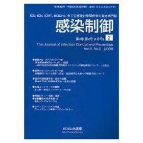 新品本/感染制御 ICD,ICN,ICMT,BCICPS,全ての感染対策関係者の総合専門誌 Vol.4No.2(2008) CDC隔離予防策ガイドラインの勧告事項(2007年改訂) 2