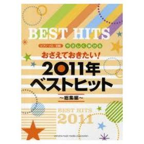 新品本/おさえておきたい!やさしく弾ける2011年ベストヒット〜総集編〜